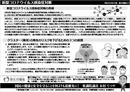 新型コロナウイルス感染症対策02