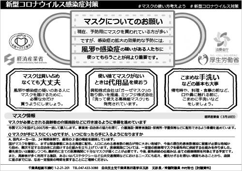 新型コロナウイルス感染症対策03