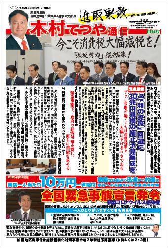 木村てつや通信号外 家賃支援与党案