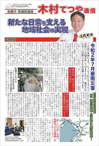 木村てつや通信7月号