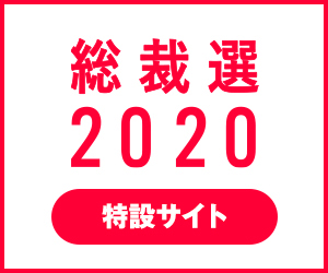 総裁選2020特設サイト